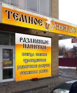 """магазин """"Темное Светлое"""""""